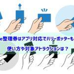 USJのe整理券はアプリ対応でハリーポッターも快適?使い方や対象アトラクションは?