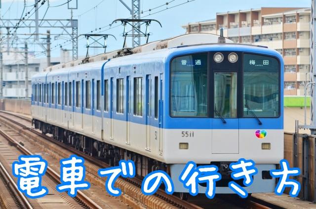 USJ 最寄駅 電車での行き方