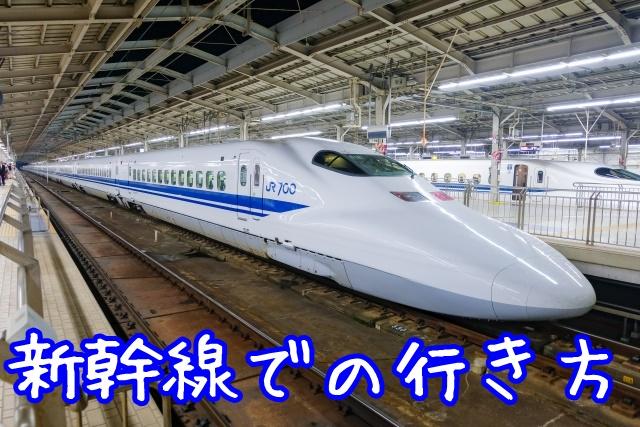 USJ 最寄駅 新幹線での行き方