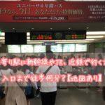 usj最寄り駅に新幹線やJR、近鉄で行く方法!入口まで徒歩何分?【地図あり】