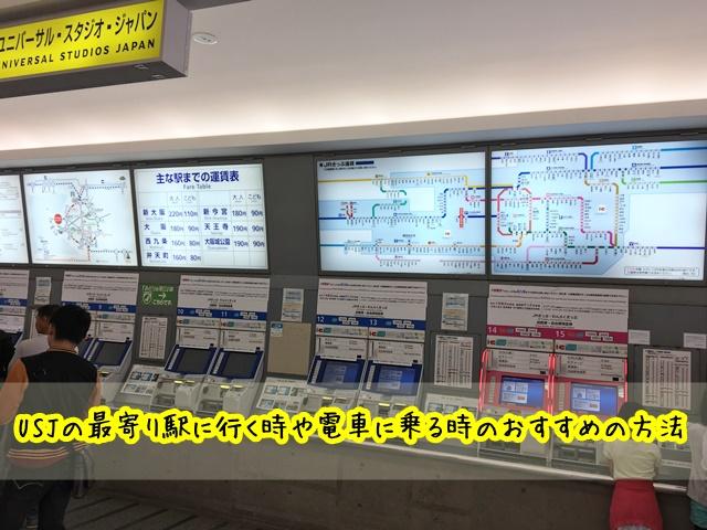 USJ 最寄り駅 電車に乗るときのおすすめの方法