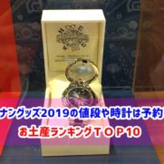USJ コナン グッズ 時計 値段 予約 お土産ランキング