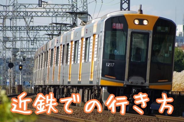 USJ 最寄駅 近鉄での行き方