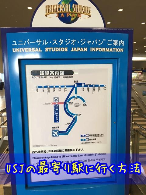 USJ 最寄り駅 新幹線・JR・近鉄・電車で行く方法
