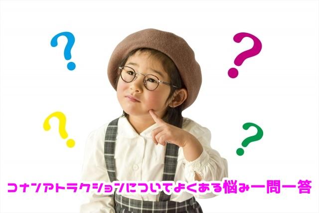 USJ コナン アトラクション よくある悩み一問一答