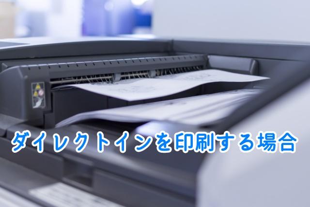 USJ ダイレクトイン 印刷