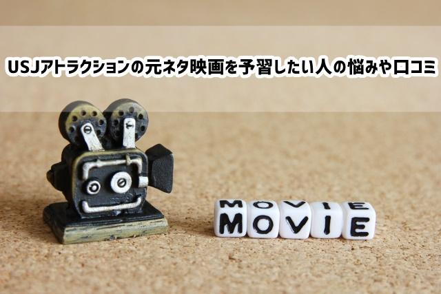 USJ アトラクション 元ネタ 映画 悩み 口コミ