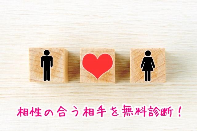 USJ 婚活デート 相性の合う相手を無料診断