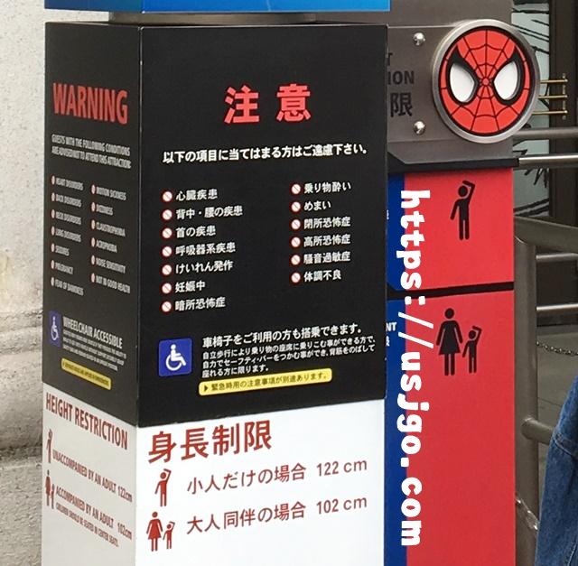 USJ スパイダーマン 身長制限 注意事項