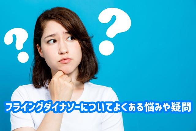 フライングダイナソー よくある悩み疑問