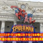 USJスパイダーマンは怖いの?なくなる噂の真相!声優や待ち時間など気になる情報満載!