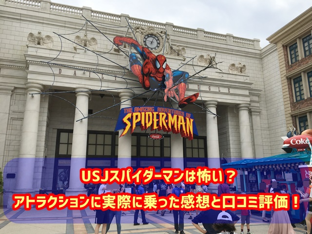 USJ スパイダーマン アトラクション 怖い 感想口コミ