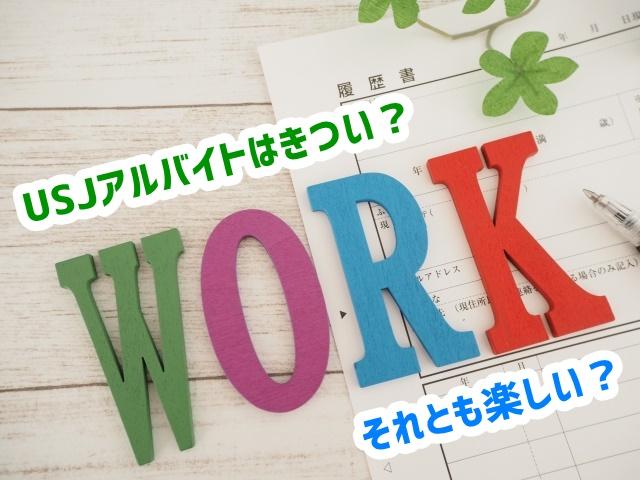 USJ アルバイト 口コミ評判