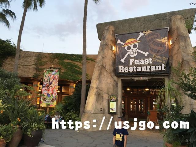 USJ ディスカバリー・レストラン