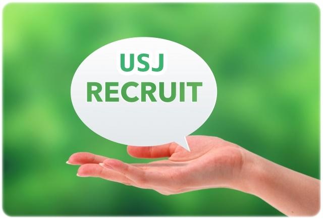 USJ アルバイト リクルート