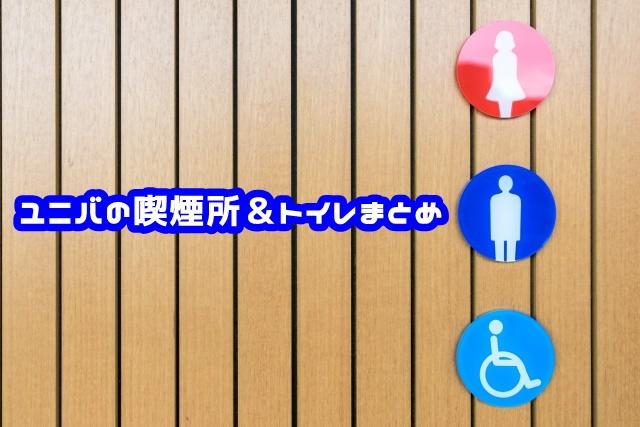 ユニバ 喫煙所 トイレ まとめ