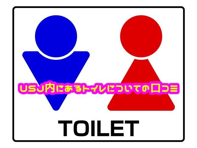 USJ トイレ 口コミ