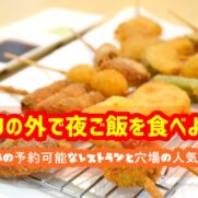 USJ 外 夜ご飯 おすすめ レストラン 店