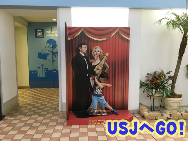 USJ ホテル京阪ユニバーサルシティ 駐車場