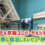 USJホテル京阪ユニバーサルシティの朝食や部屋の口コミ!実際に宿泊したレビュー評価