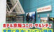 USJ ホテル京阪ユニバーサルシティ レビュー 感想評価