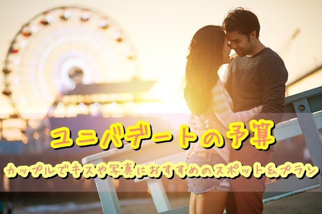 ユニバデート 予算 カップル キス 写真 スポット プラン