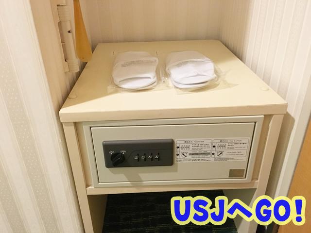 京阪ホテルユニバーサルシティ 金庫