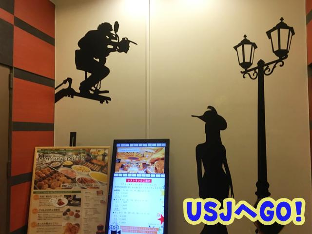 USJ ホテル京阪ユニバーサルシティ フォトスポット