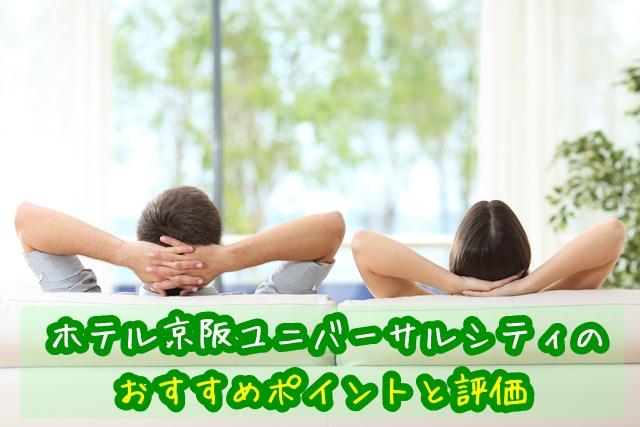 ホテル京阪ユニバーサルシティのおすすめポイントと評価