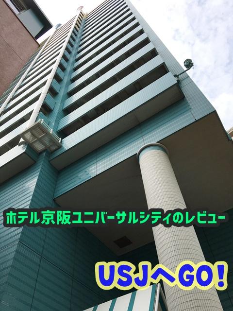 ホテル京阪ユニバーサルシティ レビュー 画像