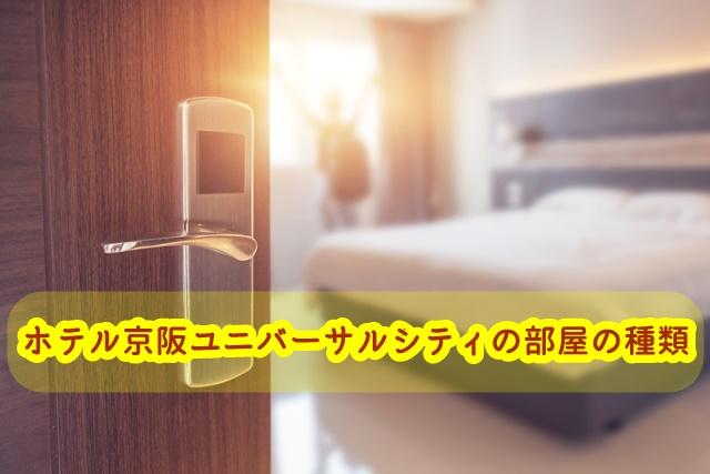 ホテル京阪ユニバーサルシティ部屋の種類