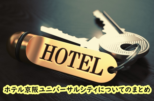 ホテル京阪ユニバーサルシティのまとめ
