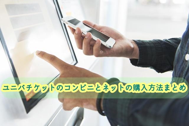 ユニバチケット コンビニ ネット 購入方法