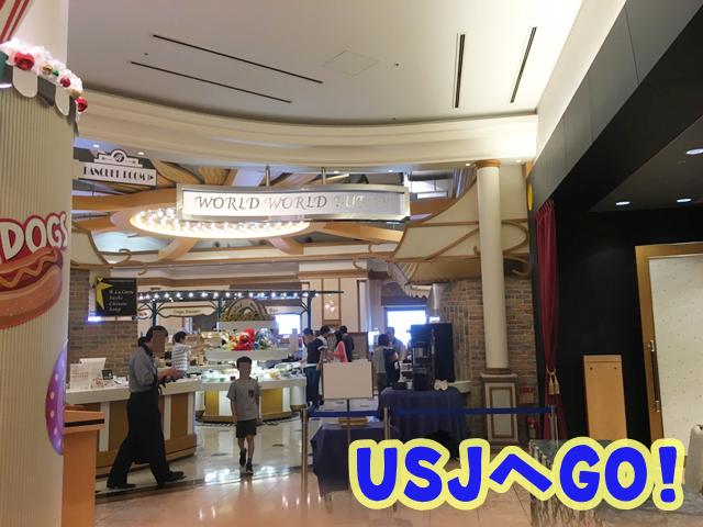 USJ ホテル京阪ユニバーサルシティ レストラン ワールド・ワールド・バッフェ
