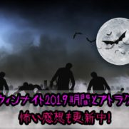 ユニバハロウィンナイト2019 期間 アトラクション 感想