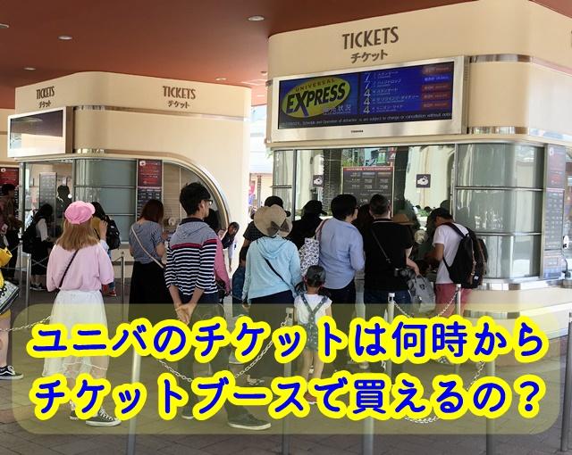 ユニバ チケット チケットブース
