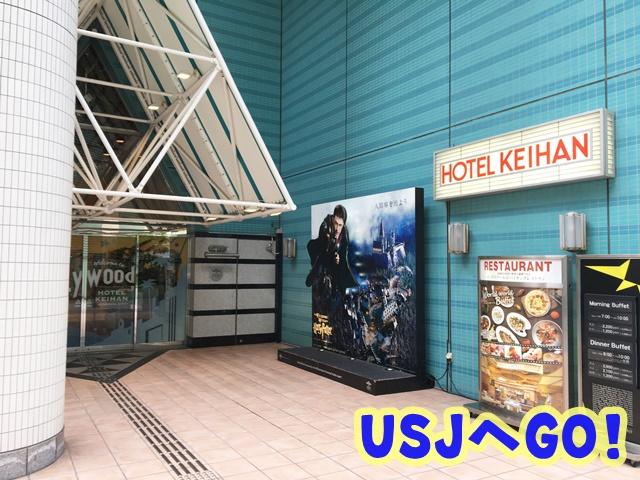 ホテル京阪ユニバーサルシティ 入口