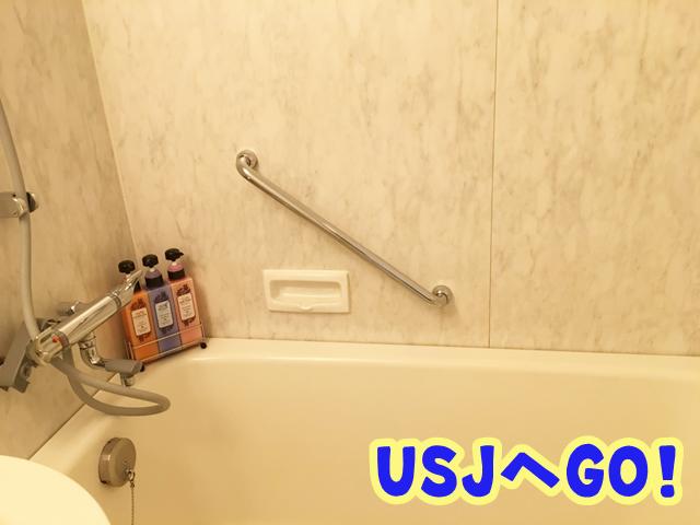 京阪ホテルユニバーサルシティ お風呂
