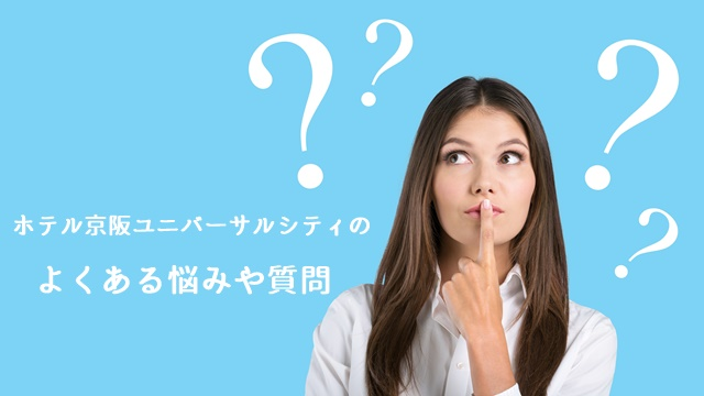 ホテル京阪ユニバーサルシティのよくある悩みや質問