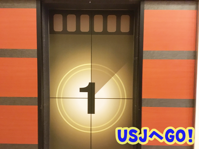 ホテル京阪ユニバーサルシティ エレベーター