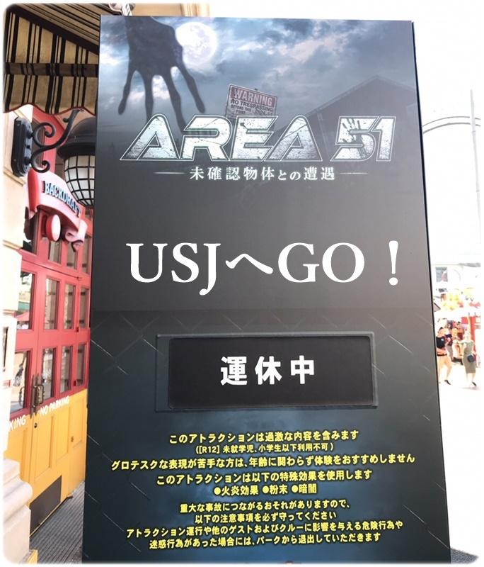 USJ Area51 アトラクション
