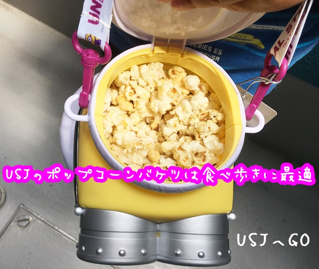 USJ ポップコーンバケツ 食べ歩きに最適