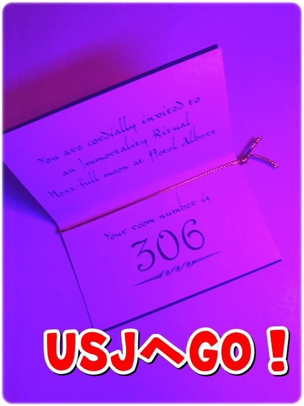USJ ホテルアルバート2 部屋番号