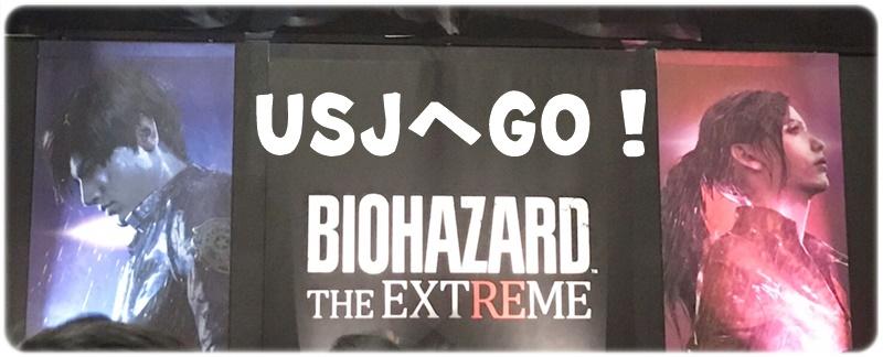 USJ バイオハザード2019