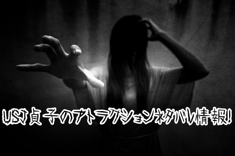 USJ 貞子 アトラクション ネタバレ