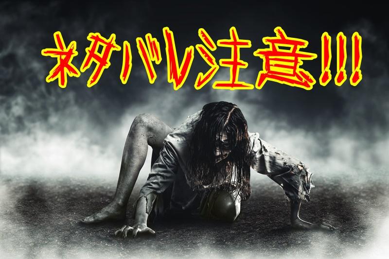 ユニバ 貞子 ネタバレ注意