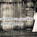 USJユニバ貞子のアトラクションネタバレ情報!何時から体験できるの?