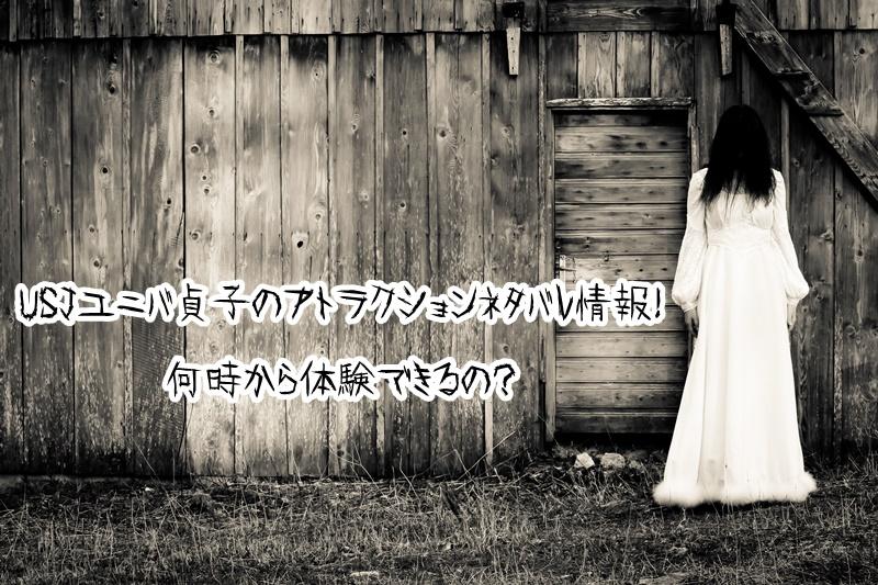 USJ ユニバ 貞子 アトラクション ネタバレ