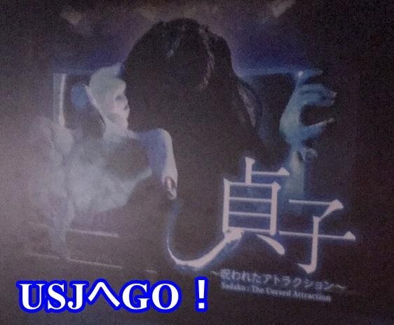 USJ 貞子2019 ネタバレ