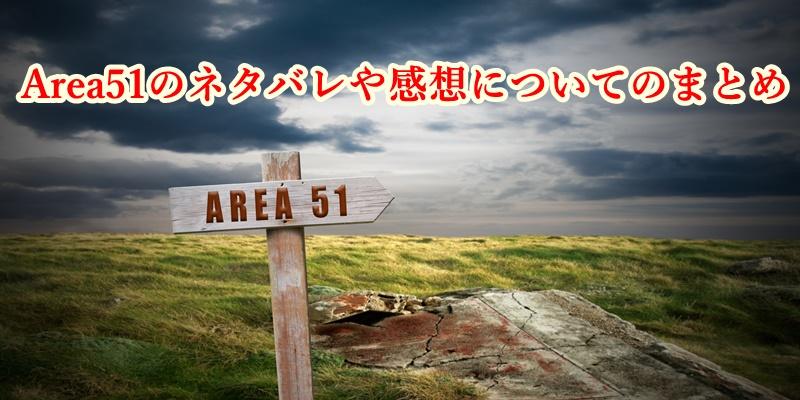 ユニバ Area51 ネタバレ 感想 まとめ